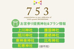 お宮参り提携神社