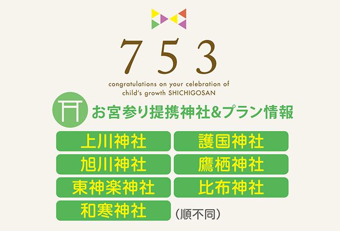 お宮参り提携神社02