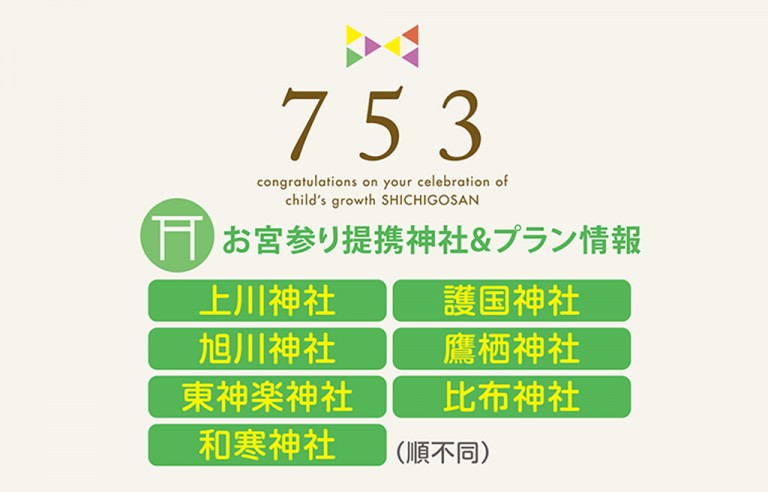 七五三お宮参り提携神社