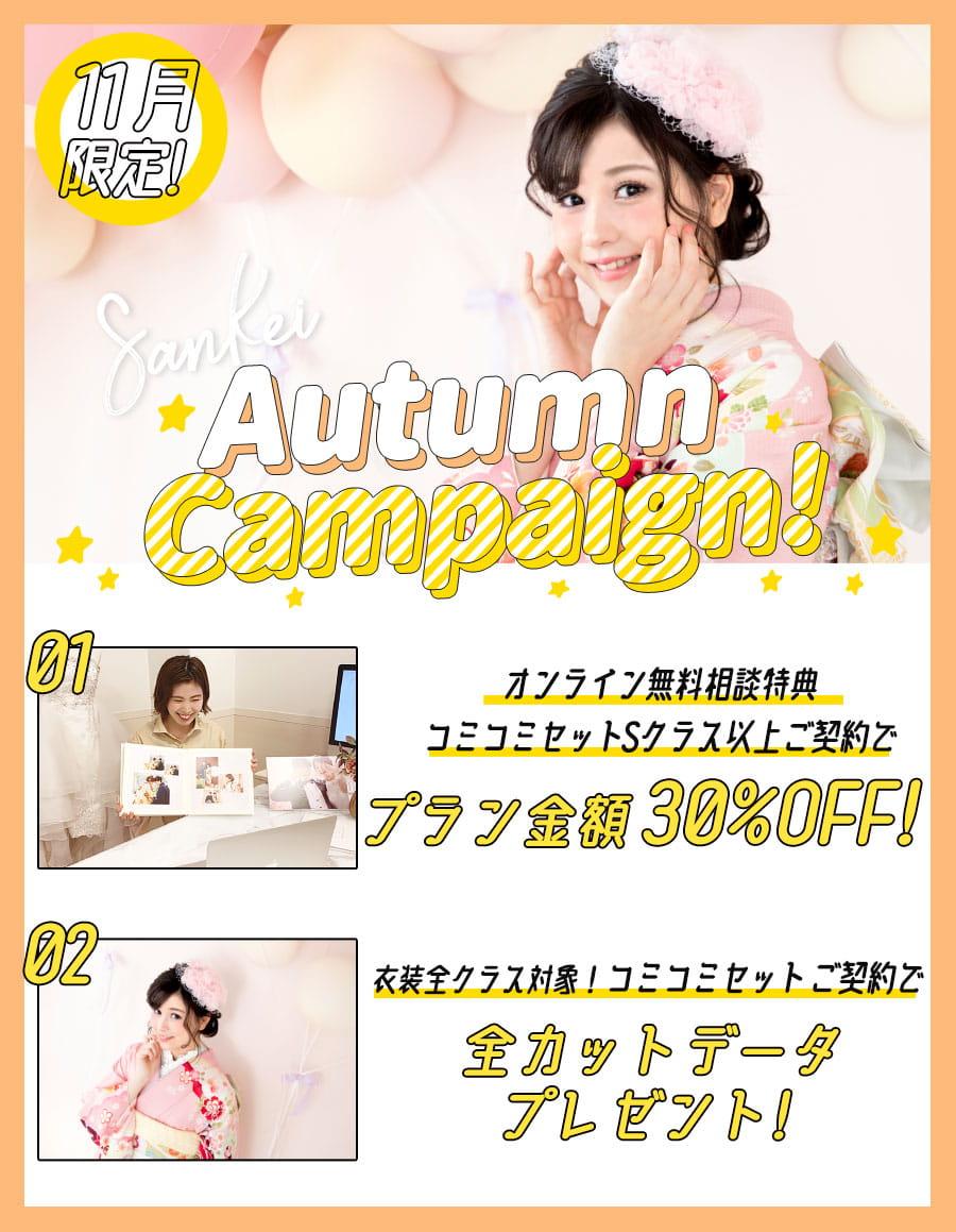 20年11月成人キャンペーン
